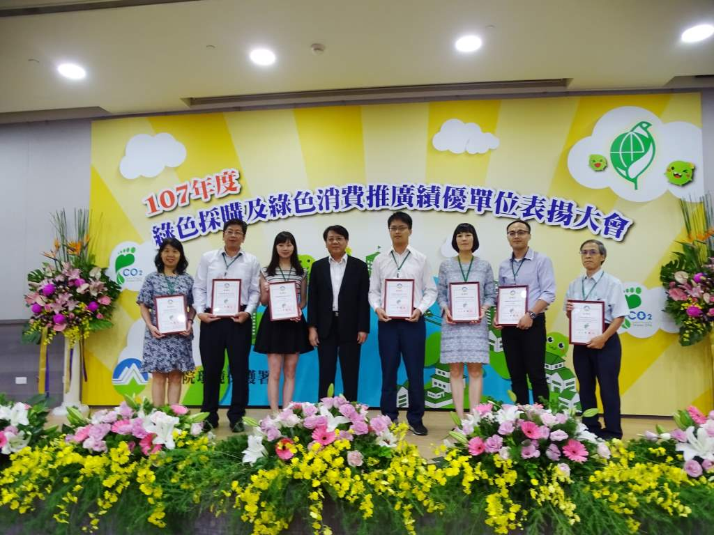 Great Achievements in Green Procurement: EPA Awards Private Organizations for Excellent Performance