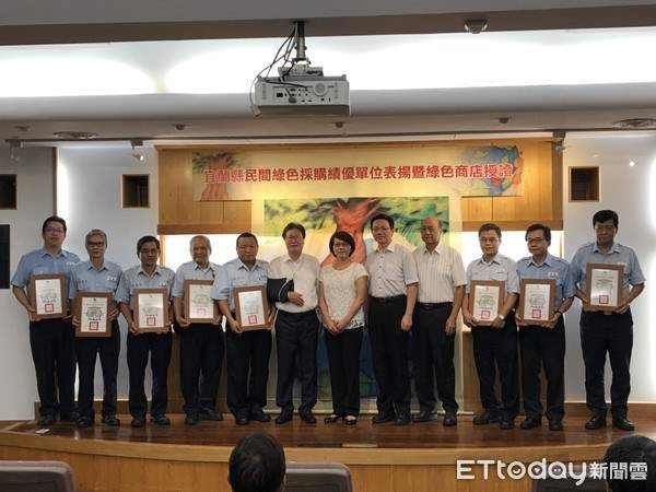 Yilan EPB commends outstanding sectors for green procurement