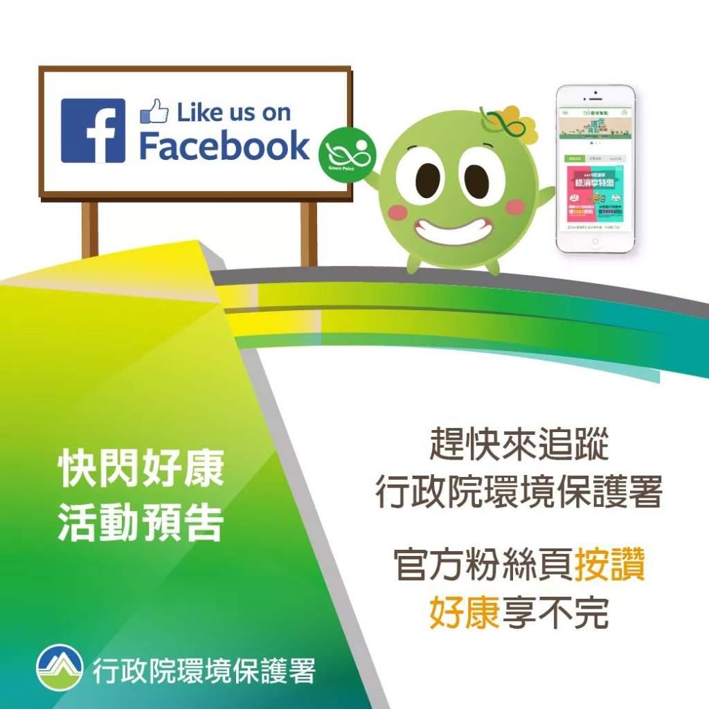 環保署FB粉絲團4/22(一)快閃好康活動預報來囉!