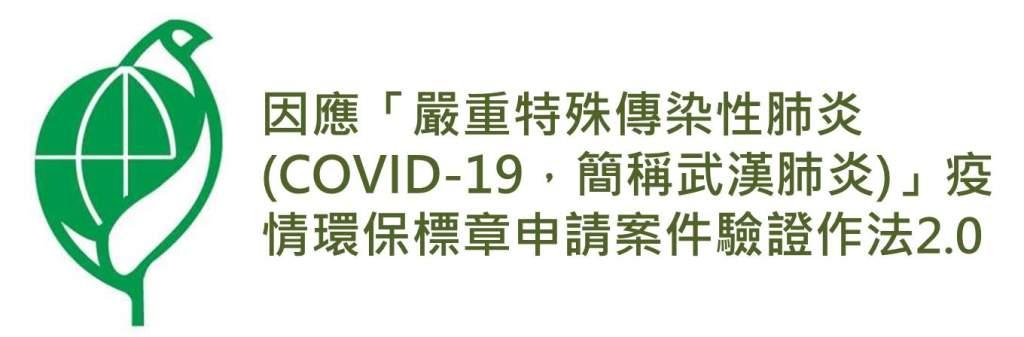 因應「嚴重特殊傳染性肺炎(COVID-19,簡稱武漢肺炎)」疫情環保標章申請案件驗證作法2.0