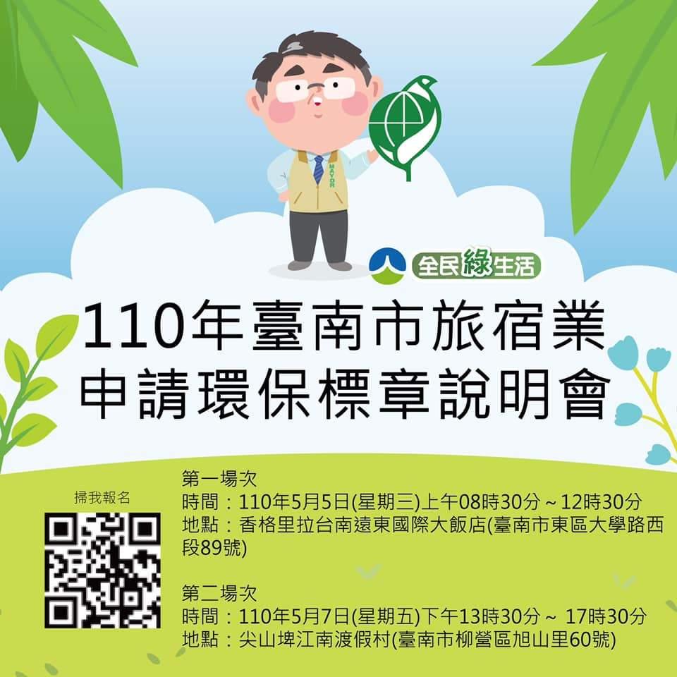 環保標章說明會報名申請